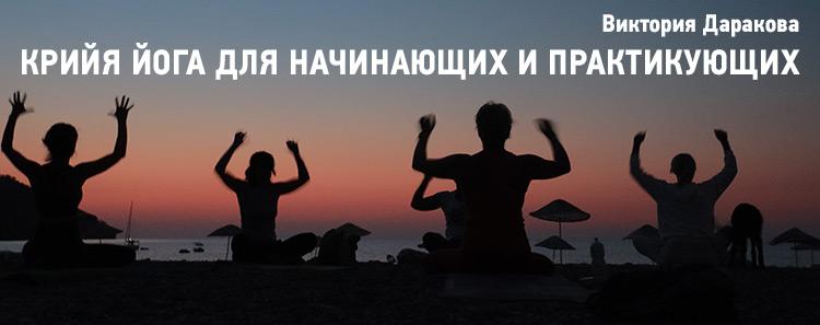 Крийя йога с Викторией Дараковой